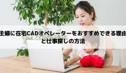 CADオペレーターが主婦におすすめな理由と仕事探しの方法を元設計士が解説