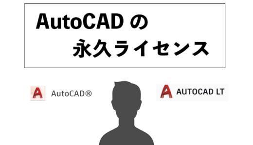 AutoCAD・LTの永久ライセンスは廃止!保守プランや移行手続きを解説
