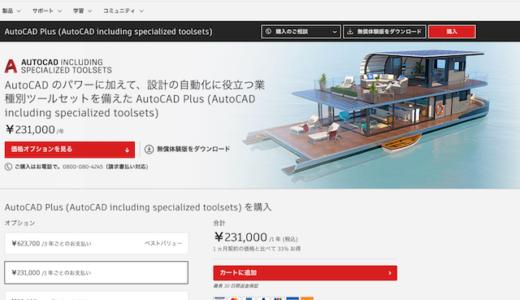 AutoCAD(Plus)の価格と安く買う方法!セットライセンスでまとめるとお得