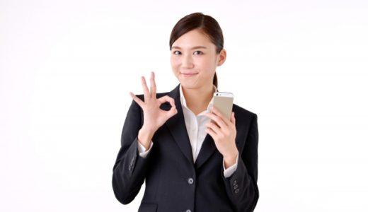 就活で役に立つES対策マニュアルを無料でダウンロード!