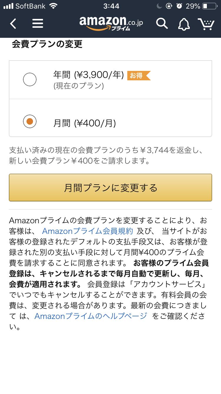 プライム 会費 アマゾン 年
