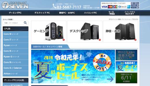 セブンのパソコンを安く買う方法!ゲーミングPCが欲しい方必見
