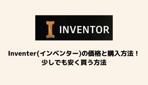 Autodesk Inventorの価格と割引料金で少しでも安く買う方法