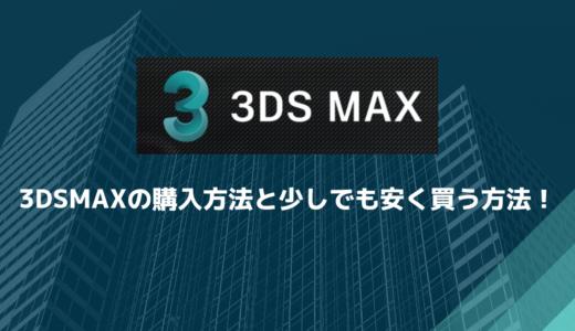 Autodesk 3DSMAXの購入方法と割引価格で少しでも安く買う方法