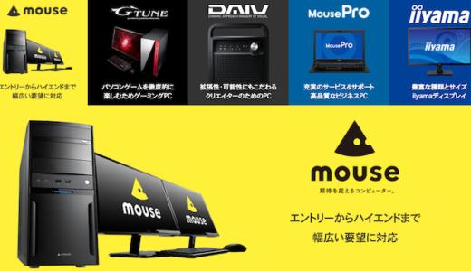 マウスコンピューター4大ブランドの評判!mouse・Gtune・DAIV・MousePro