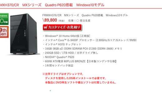 【FRMXH370/CR MXシリーズ レビュー】コスパ良しのクリエイターPC