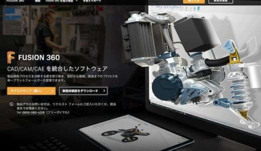 Fusion360がセールで最大50%オフの期間限定特価で販売中