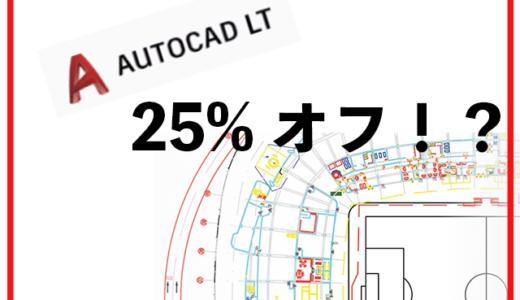 AutoCAD(LT)の価格と安く買う方法!25%オフセールが必見です