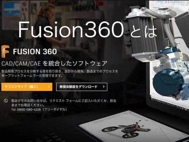 Fusion360とは