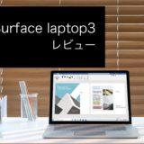 Surface laptop3 アルカンターラ