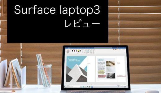 surface laptop3はアルカンターラ以外からも選べる綺麗なPCです