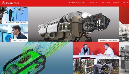 SolidWorksパソコンはおすすめはこれ!細かいスペックを解説【2021】