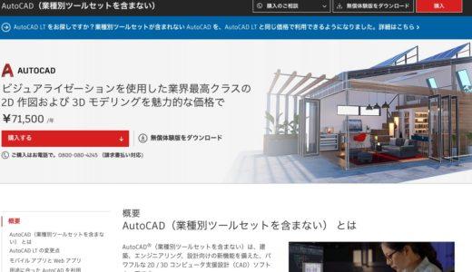 【2022年版】AutoCAD Plus とは?LT版がなくなったので最新ソフト解説
