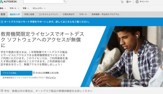 AutoCADを無料でダウンロードする方法は?体験版のインストール手順解説